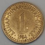 Югославія 1 динар, 1984