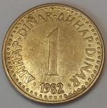Югославія 1 динар, 1982