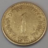 Югославія 1 динар, 1983
