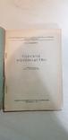 Городское козоводство 1937 год. тираж 3 тыс., фото №3