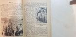 Городское козоводство 1937 год. тираж 3 тыс., фото №4