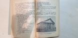 Городское козоводство 1937 год. тираж 3 тыс., фото №7