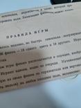 """Настольная игра """"Башня"""" времен СССР, фото №12"""