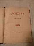 1952 Архитектура академия архитектуры СССР А. Щусев, фото №4