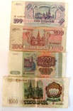 Боны России 1993 года, фото №3