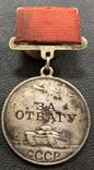 Медаль За отвагу № 119162 (квадро колодка), фото №2
