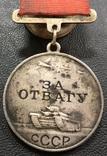 Медаль За отвагу № 119162 (квадро колодка), фото №3
