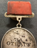 Медаль За отвагу № 119162 (квадро колодка), фото №4