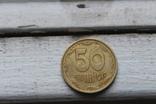 50 копійок 92 року, брак калин та колоска, вага 4,18 грм., фото №2