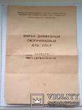 Паспорт на экран диффузивный сворачиваемый, фото №2