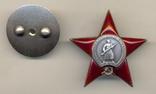 Красная звезда пятка 118, номер лота №19, фото №2