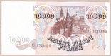 Россия 10000 рублей 1992 г. UNC, фото №3