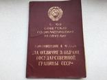 За охрану государственной границы (С документом), фото №10
