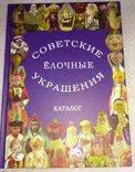 Новый каталог 2019 г. Советские  ёлочные украшения, фото №2