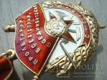 Орден Красного Знамени. БКЗ, фото №3