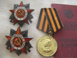 Ордена ОВ-2 - пара номера подряд - на одного, фото №2