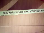 Краткий справочник фотолюбителя, Н.Панфилов, А. Фомин, изд. Искусство М 1982, фото №5