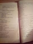 Краткий справочник фотолюбителя, Н.Панфилов, А. Фомин, изд. Искусство М 1982, фото №9