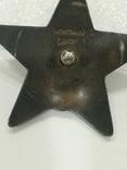 Наградные ордена и медаль, фото №12