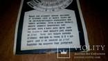 Экспонометр картонный, фото №10