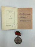 Комплект наград с документами, фото №4