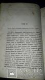 1874 Бокль - История цивилизации в Англии в 2 частях, фото №4