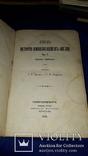 1874 Бокль - История цивилизации в Англии в 2 частях, фото №10