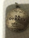 Медаль За відвагу, фото №2