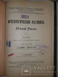 1905 Археологические летописи Южной России, фото №2