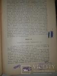 1905 Археологические летописи Южной России, фото №4