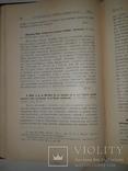 1905 Археологические летописи Южной России, фото №5