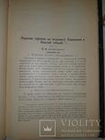 1905 Археологические летописи Южной России, фото №9
