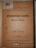 1905 Археологические летописи Южной России, фото №10