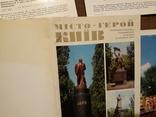 Місто герой Київ, полный комплект открыток, большой формат, фото №9