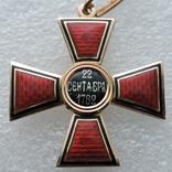 Орден Св. Владимира 4-й степени, фото №3