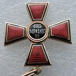 Орден Св. Владимира 4-й степени, фото №4