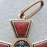 Орден Св. Владимира 4-й степени, фото №8