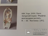 """Утро"" В.Щербина авторский тираж Киев, фото №6"