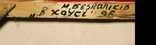 """""""В хаусі"""",96 р.,М.Безпальків,п/темпера,80×60 см., фото №8"""