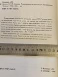 Ордена СССР . А . Куценко . Экземпляр № 0370 ., фото №4
