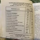 Ордена СССР . А . Куценко . Экземпляр № 0370 ., фото №6