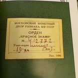 Ордена СССР . А . Куценко . Экземпляр № 0370 ., фото №9
