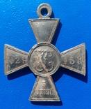 Георгиевский крест, фото №5