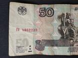 50 рублей. 1997год. Россия., фото №3