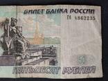50 рублей. 1997год. Россия., фото №4