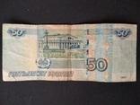 50 рублей. 1997год. Россия., фото №5