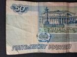 50 рублей. 1997год. Россия., фото №6