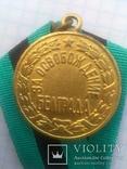 Медаль, За Освобождение Белграда., фото №2