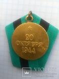 Медаль, За Освобождение Белграда., фото №3