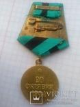 Медаль, За Освобождение Белграда., фото №5